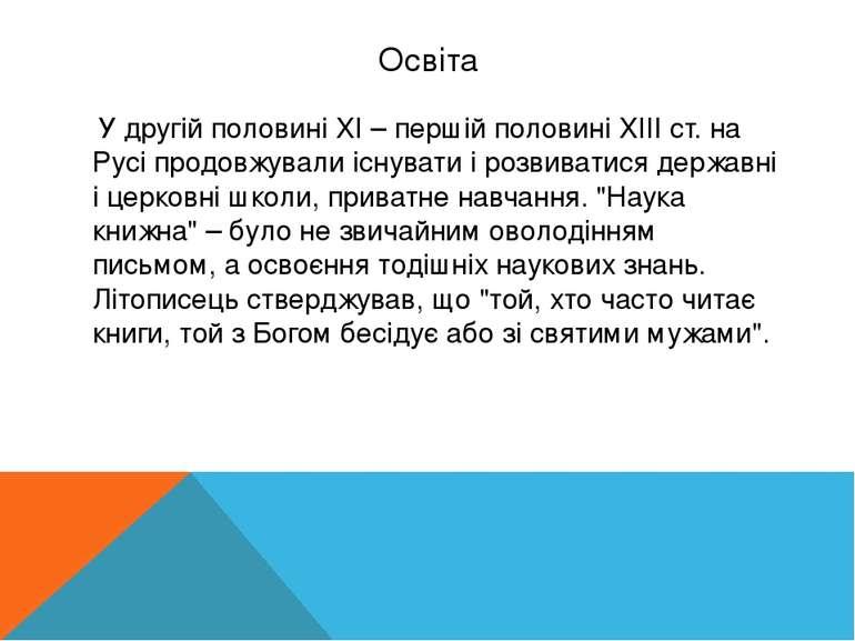 Освіта У другій половині XI – першій половині XIII ст. на Русі продовжували ...