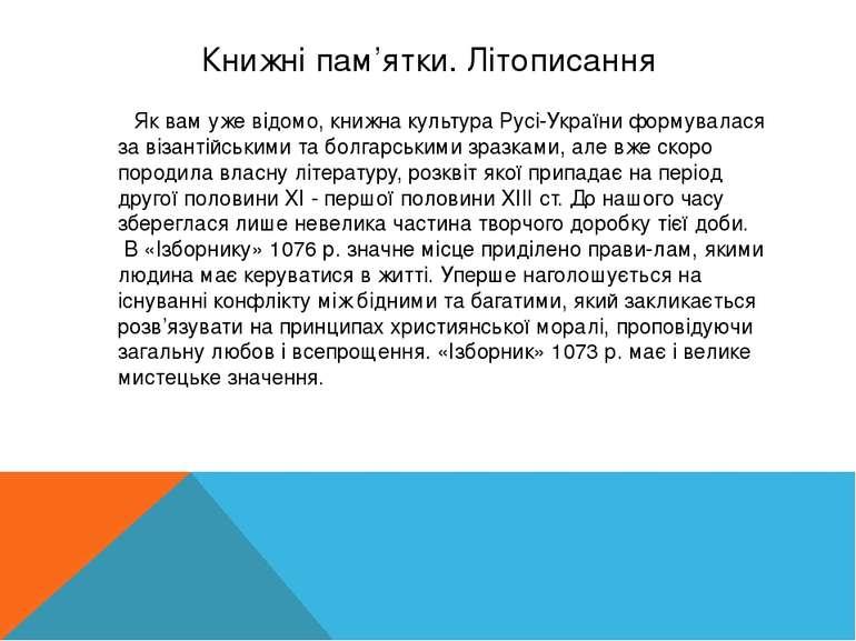 Книжні пам'ятки. Літописання Як вам уже відомо, книжна культура Русі-України ...