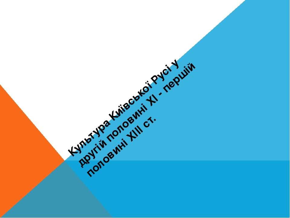 Культура Київської Русі у другій половині XI - першій половині XIII ст.