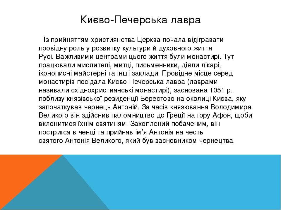 Києво-Печерська лавра Із прийняттям християнства Церква почала відігравати пр...