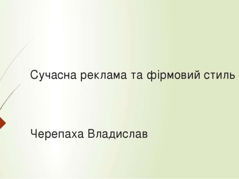 Сучасна реклама та фірмовий стиль Черепаха Владислав