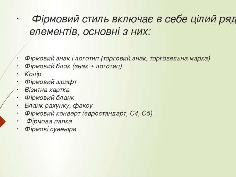 Фірмовий стиль включає в себе цілий ряд елементів, основні з них: Фірмовий з...