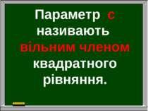 Параметр c називають вільним членом квадратного рівняння.