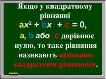 Якщо у квадратному рівнянні aх2 + bх + c = 0, a, b або c дорівнює нулю, то та...