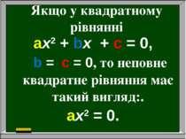 Якщо у квадратному рівнянні aх2 + bх + c = 0, b = c = 0, то неповне квадратне...