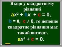 Якщо у квадратному рівнянні aх2 + bх + c = 0, b = 0, c ≠ 0, то неповне квадра...