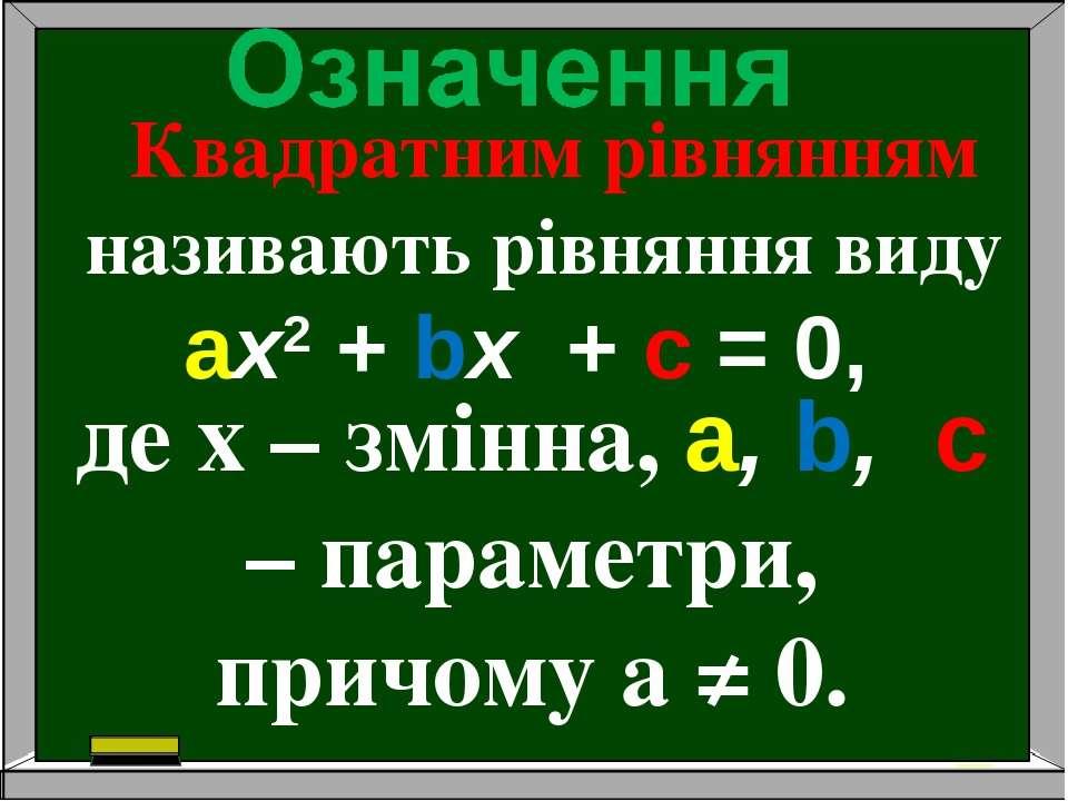 Квадратним рівнянням називають рівняння виду aх2 + bх + c = 0, де х – змінна,...
