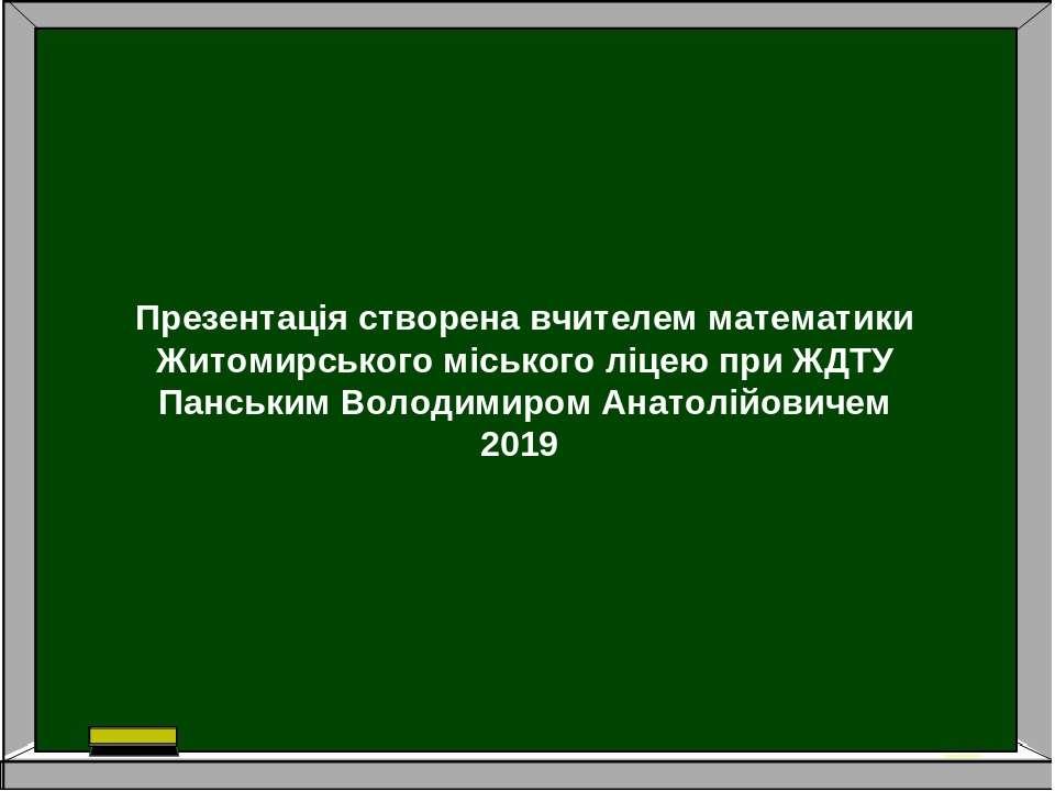Презентація створена вчителем математики Житомирського міського ліцею при ЖДТ...