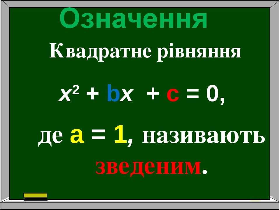 Квадратне рівняння х2 + bх + c = 0, де a = 1, називають зведеним.