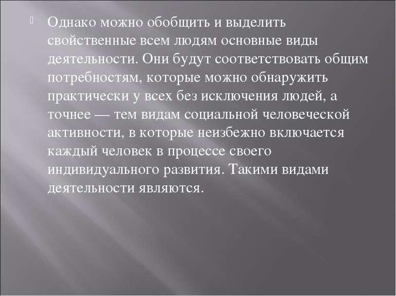 Однако можно обобщить и выделить свойственные всем людям основные виды деятел...