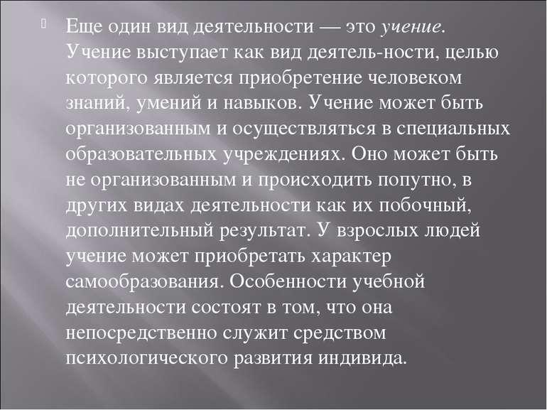 Еще один вид деятельности — это учение. Учение выступает как вид деятель ност...
