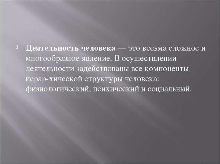 Деятельность человека — это весьма сложное и многообразное явление. В осущест...