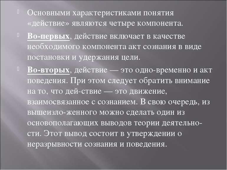 Основными характеристиками понятия «действие» являются четыре компонента. Во-...
