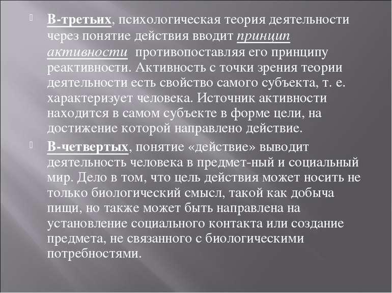 В-третьих, психологическая теория деятельности через понятие действия вводит ...