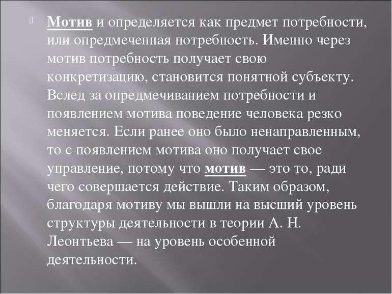 Мотив и определяется как предмет потребности, или опредмеченная потребность. ...