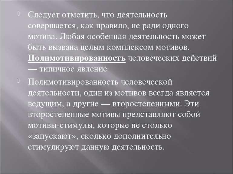 Следует отметить, что деятельность совершается, как правило, не ради одного м...
