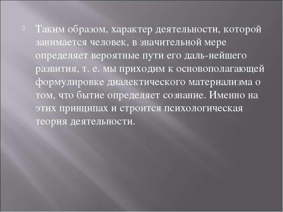 Таким образом, характер деятельности, которой занимается человек, в значитель...