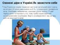 Озонові діри в Україні.Як захистити себе Над Україною (окрім південної частин...