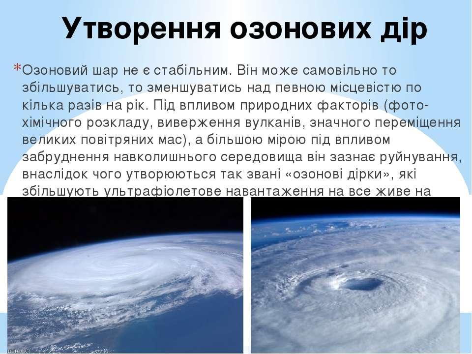 Утворення озонових дір Озоновий шар не є стабільним. Він може самовільно то з...