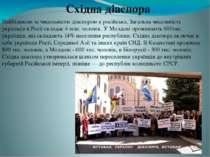 Найбільшою за чисельністю діаспорою є російська. Загальна чисельність українц...
