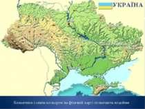 ВОДОЙМИ Природні: - джерело - річка - озеро - море Штучні: -канал водосховище...