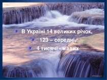 Річка може витікати з джерела, болота, озера, брати початок із гірських льодо...