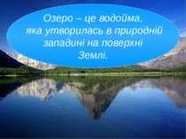 На Україні налічується понад 20 тисяч озер. 30 з них є великими.