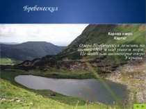 Озеро Несамовите – високогірне озеро . Воно лежить на висоті 1750 м над рівне...