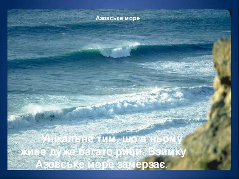 В озерах з солоною водою добувають … Б)глину А)сіль В)нафту 2 Oksana: