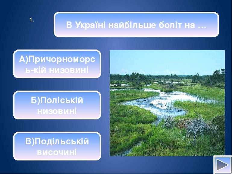 Вода в морях … А)солодка В)солона Б)прісна 4 Oksana: