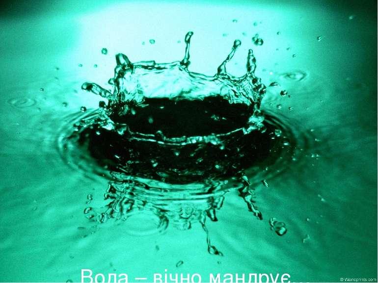 Вода – вічно мандрує…