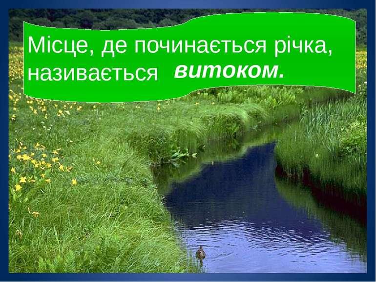 Місце, де річка впадає в іншу річку, озеро, море або океан називається гирлом.