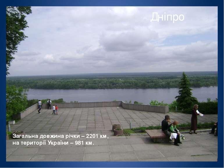 Дніпро символ України, давня назва – Борисфен.