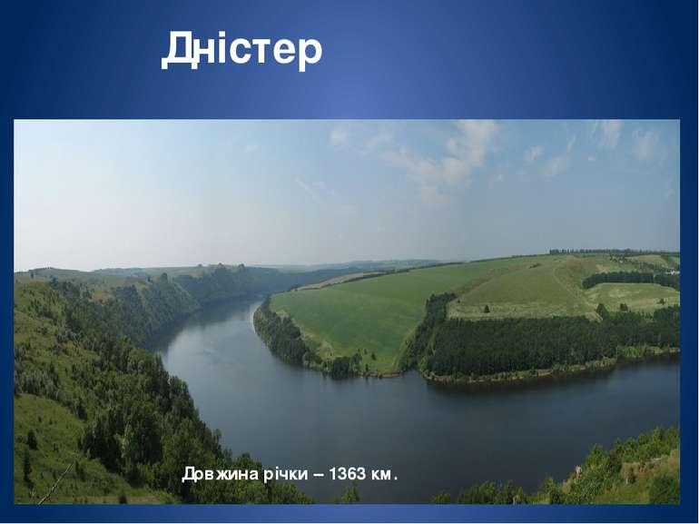 Дністер Найбільші притоки – Бистриця, Стрий, Смотрич, Збруч…