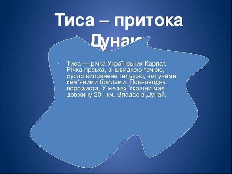 гірська річка Карпат ТИСА Притоки Тиси – Уж,Латориця, Тересва, Теребля, Тячевець