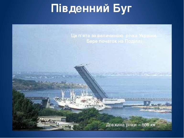 Західний Буг Бере початок у Львівській області Довжина річки – 831 км ( в Укр...