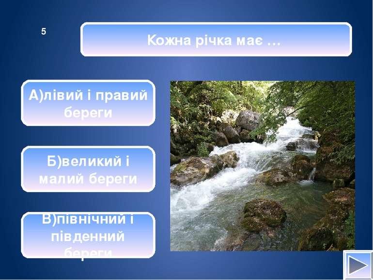 Дніпро бере початок в … А)Росії Б)Білорусі В)Польщі 6 Oksana: