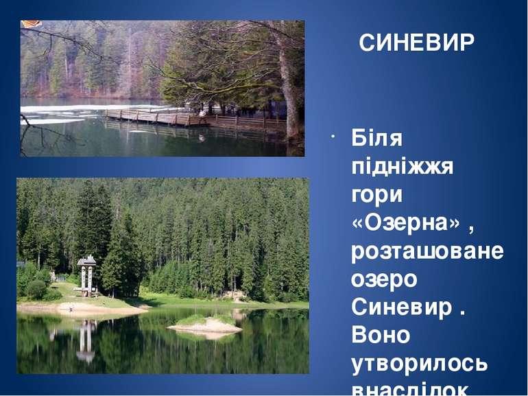Синевир виник в долині швидкої гірської річки – Теребля , яка невпинно рве, ш...