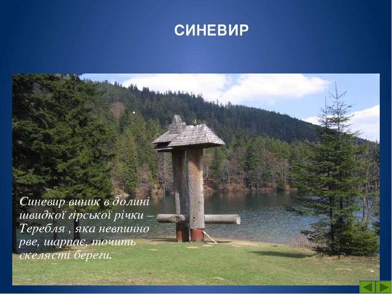 Вода в озері весь час прохолодна – не вище +11оС. На глибині 24 м видні навіт...