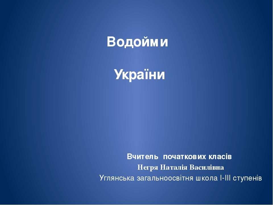 Вчитель початкових класів Негря Наталія Василівна Углянська загальноосвітня ш...