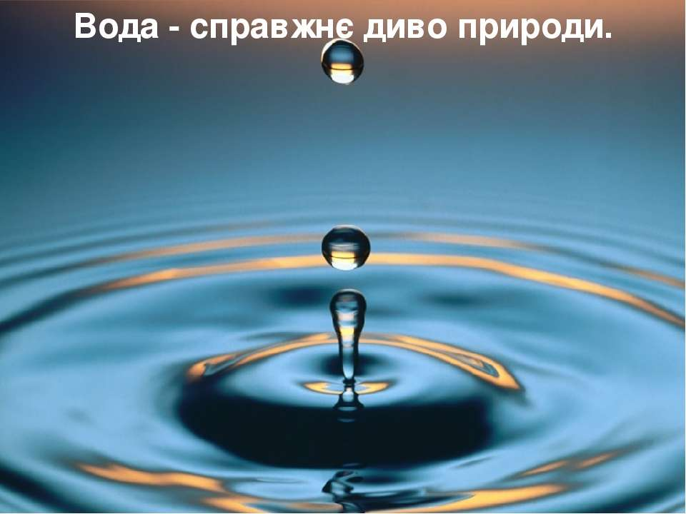 Вода - справжнє диво природи.