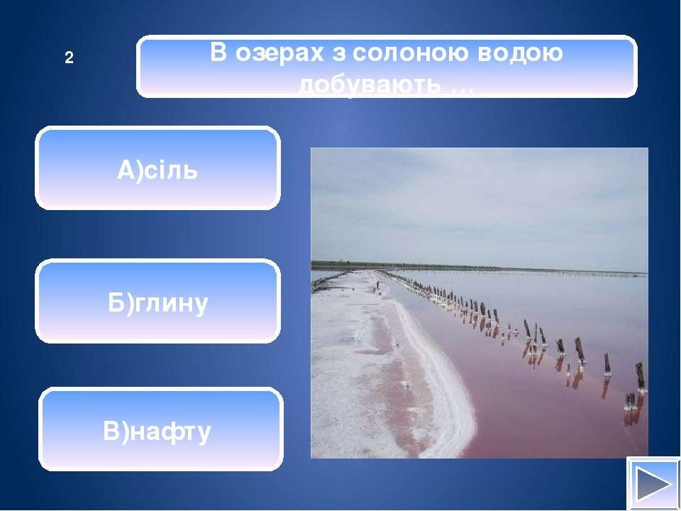 Куди впадають річки? А)Нікуди не впадають Б)В криниці В)В озера, океани, моря...