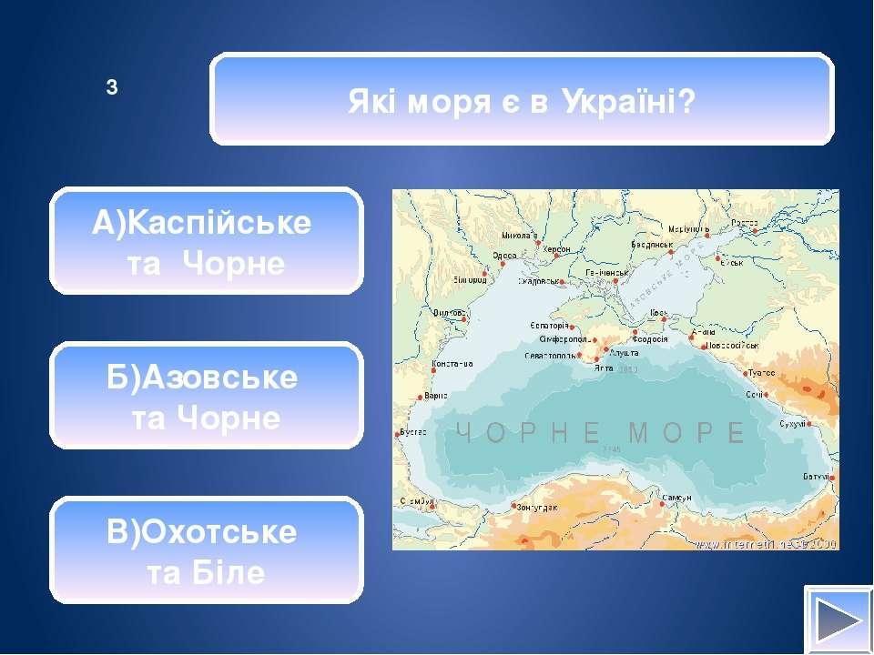 """Б)Синевир Яке озеро називають «Морським оком""""? А)Сиваш В)Світязь 6 Oksana:"""
