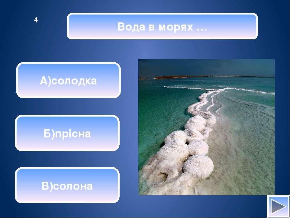 Скільки рік в Україні. Угорі орли літають, А внизу потоки грають. Невідома го...