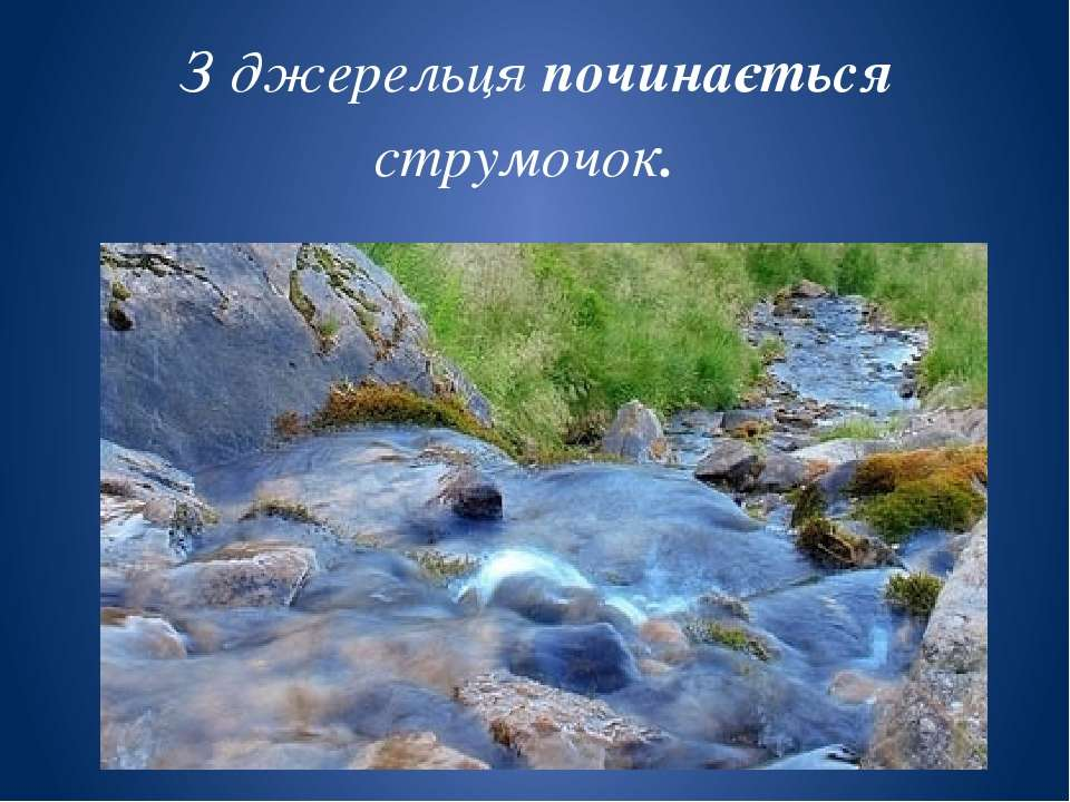Синя стрічечка блищить, Щось тихенько гомонить, І біжить собі,біжить, Не зупи...