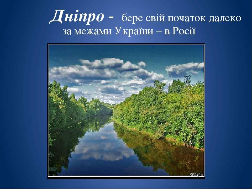 Дніпро Загальна довжина річки – 2201 км, на території України – 981 км.