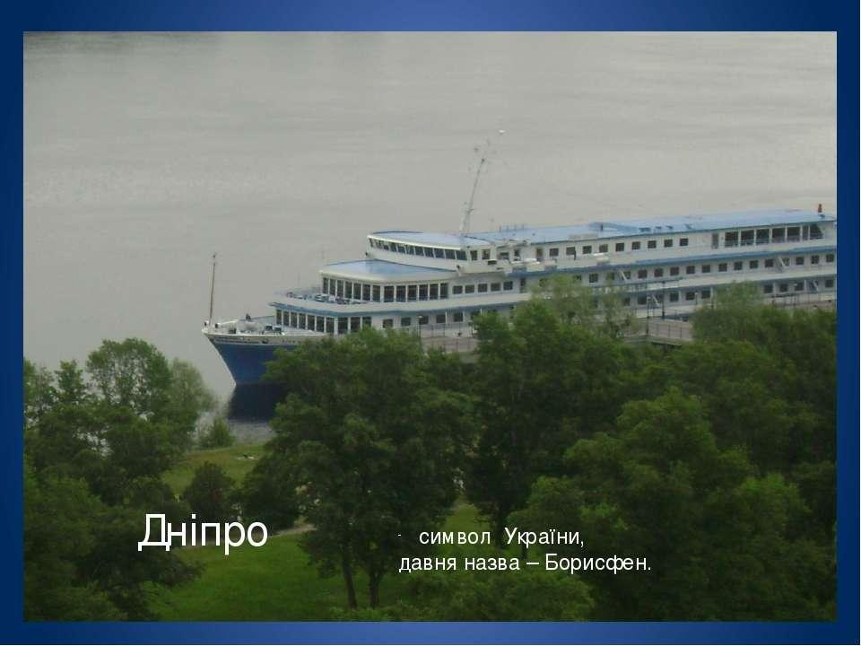 Річка Дніпро у районі м. Канів ( вигляд з Тарасоваї гори)