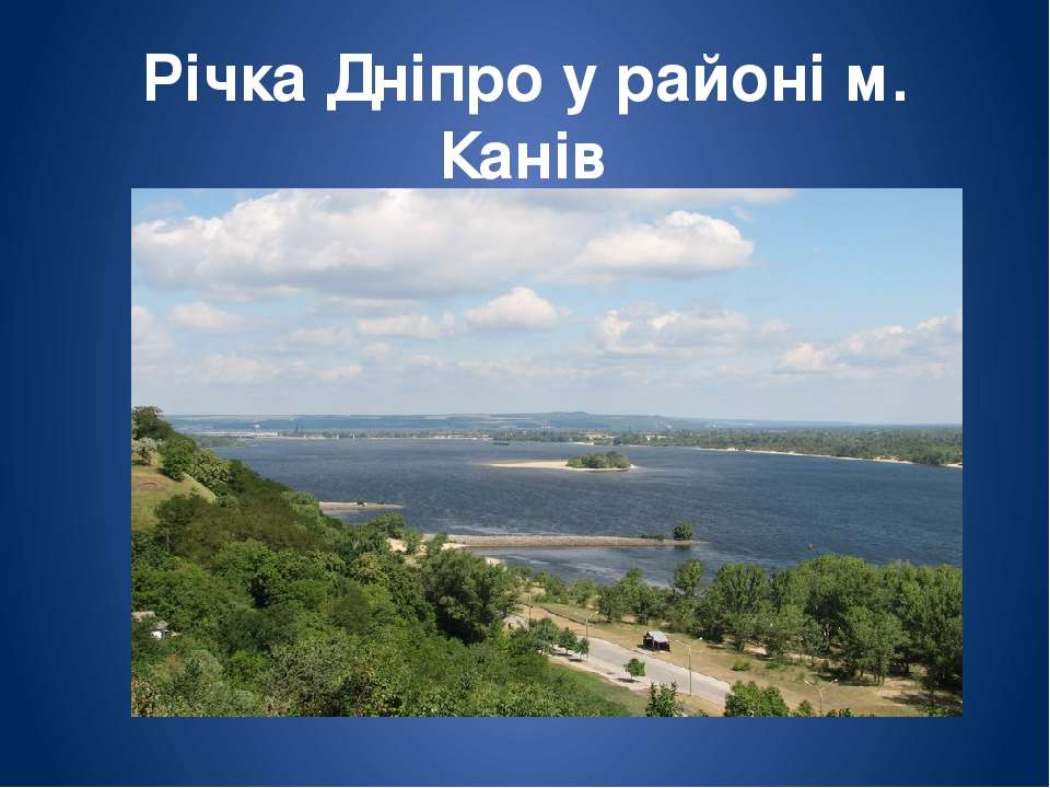 Дніпро МАЄ 1350 ПРИТОКІВ