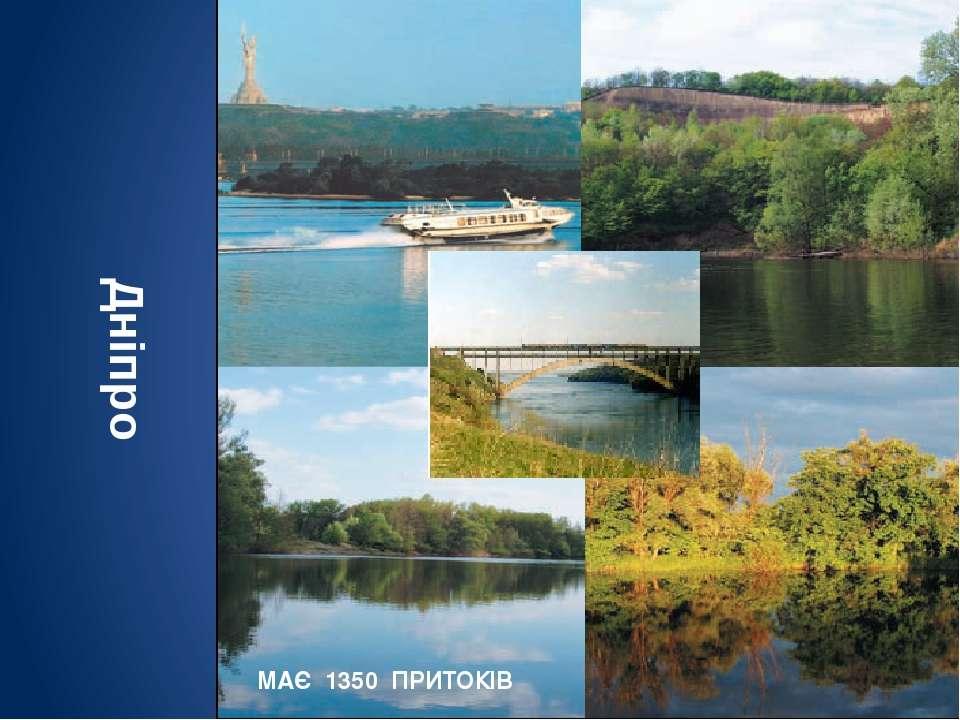 Найбільші ліві притоки Дніпра - Ворскла, Самара, Десна, Сула