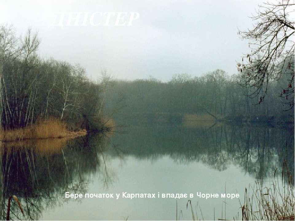 Дністер Довжина річки – 1363 км.